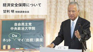 甘利明 税制調査会長「経済安全保障について」【ネットDeマイ(出前)講座】(2021.1.13)