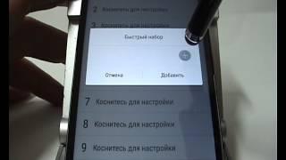 видео Автодозвон до абонента в смартфоне Lenovo