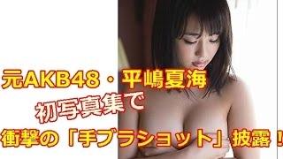 元AKB48で女優の平嶋夏海(24)が、待望の初ソロ写真集(タイトル未定/...