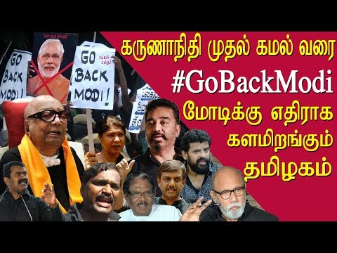 #GoBackModi how it  becomes top worldwide video full report  tamil news live, tamil live news redpix