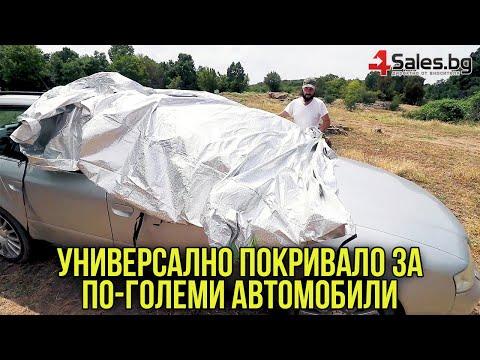 Покривало за леки автомобили и тип SUV AUTO SHAD-8,9 12