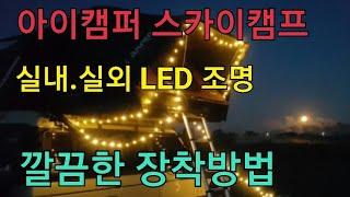 루프탑텐트 실내외 감성 LED 조명 장착방법