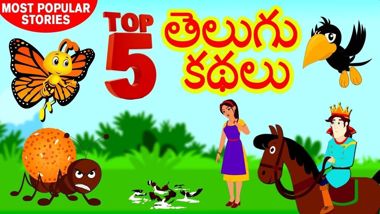 Best Telugu Stories for Kids - Telugu Kathalu | Telugu Fairy Tales | Moral  Stories | Koo Koo TV