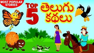 Best Telugu Stories for Kids - Telugu Kathalu   Telugu Fairy Tales   Moral Stories   Koo Koo TV