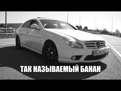 Тест драйв Mercedes Benz CLS 55 AMG