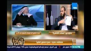 د.مصطفي حمزة :سيد قطب كفر إمام المسجد الحرام ورفض أن يصلي وراءه لانه تابع للدولة