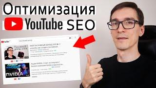 ОПТИМИЗАЦИЯ ВИДЕО НА ЮТУБ 2020 ► Как оптимизировать видео на YouTube SEO