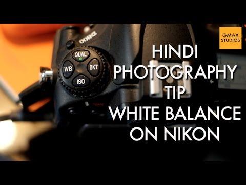 Nikon DSLR Photography Tips and Tricks in Hindi – How To White Balance – GMax Studios