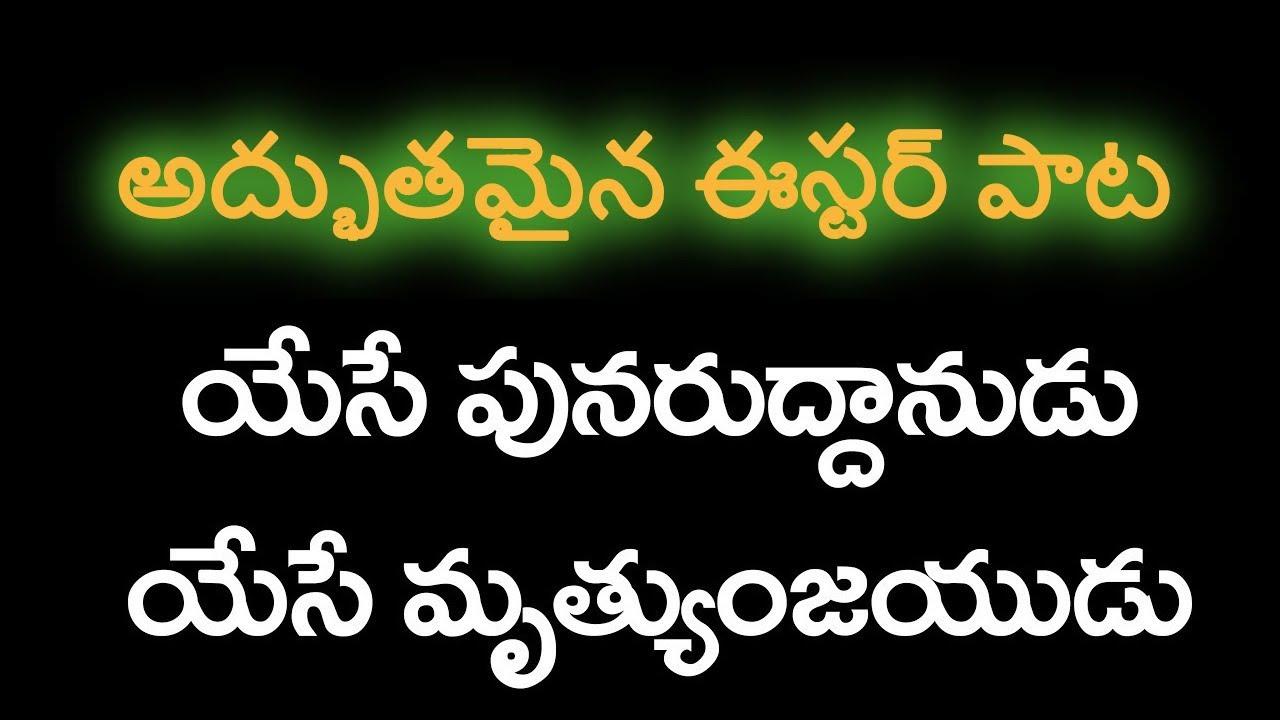 Telugu EASTER Song 2019 | క్రీస్తు పునరుద్దన శక్తి |Bro Sundeep Dasari|Telugu Christian Easter Songs