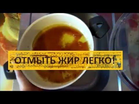 Как отмыть жир быстро и легко Супер экономное средство от жира Чем отмыть растительное масло