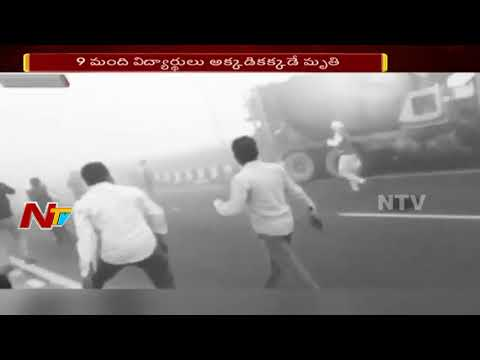 Road Accident in Punjab || 9 Students Lost Life || NTV