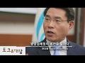 [토크&대담] 권오봉 광양만권경제자유구역청장