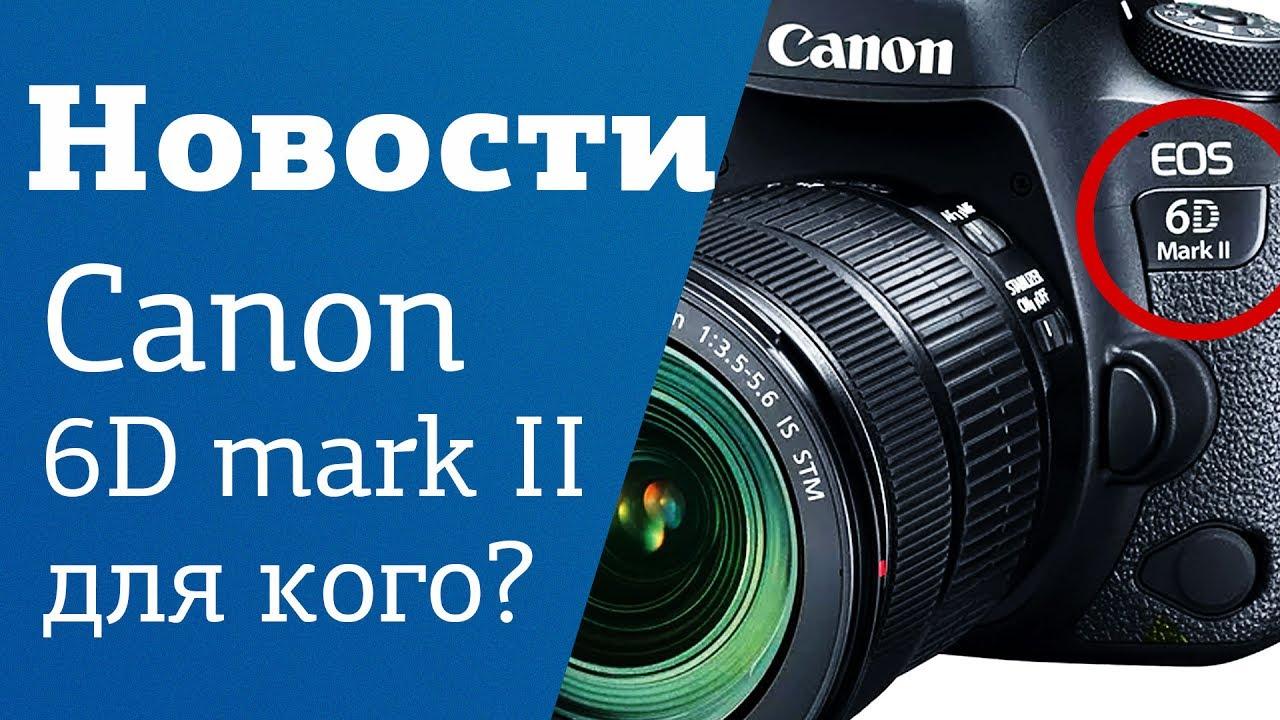 Новый Canon eos 6D Mark 2 | Обзор | Новости №17