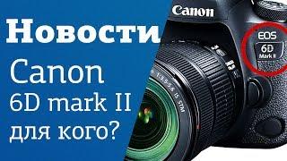 видео Canon EOS 6D body – купить фотоаппарат, сравнение цен интернет-магазинов: фото, характеристики, описание