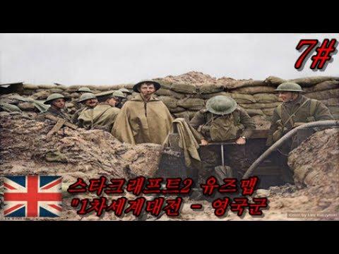 """[드래곶 TV] 스타크래프트2 유즈맵 """"RISK World War I - 영국군(British Armed Forces)"""""""