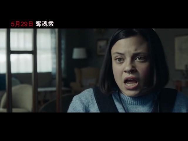 「我要活下去!」西班牙復古密室驚悚《奪魂索》30秒暴走預告 5月29日一起逃出犬口