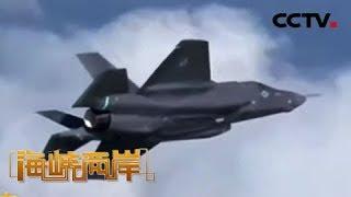 《海峡两岸》 20191101| CCTV中文国际