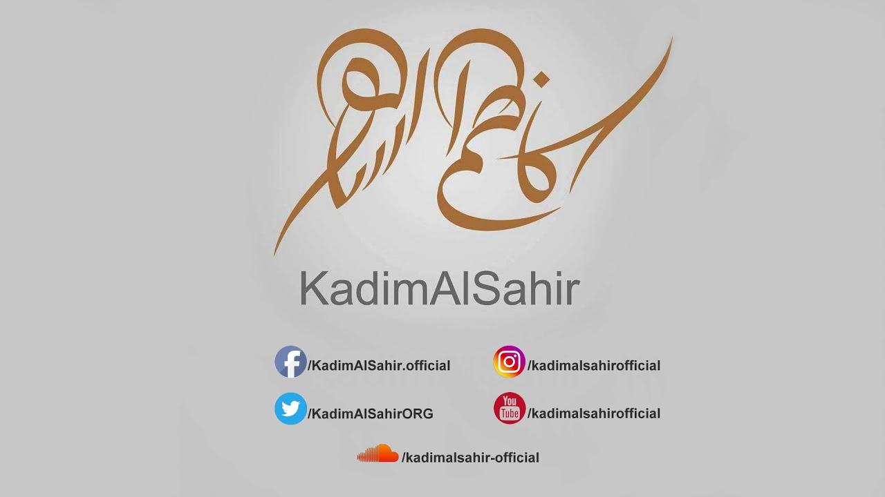 Kadim Al Sahir - Ah Wa Ahein / كاظم الساهر - آه وآهين