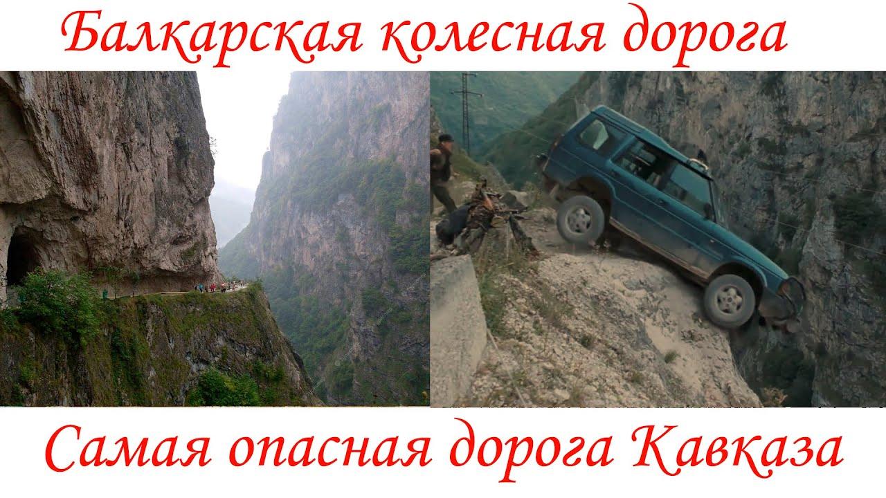 Самая опасная дорога Кавказа.Где снимали Балабановскую ...