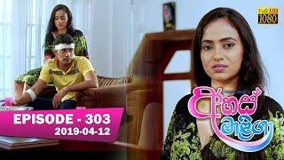 Ahas Maliga | Episode 303 | 2019-04-12 Thumbnail