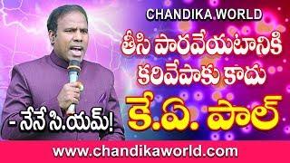 KA Paul CM candidate // AP Politics // Chandika World