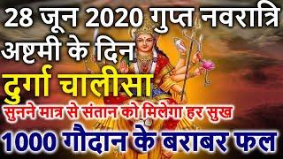 गुप्त नवरात्रि अष्टमी के दिन दुर्गा चालीसा सुनने मात्र से संतान को मिलेगा हर सुख