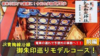 【御朱印旅】JR青梅線沿線御朱印巡りモデルコース[前編]