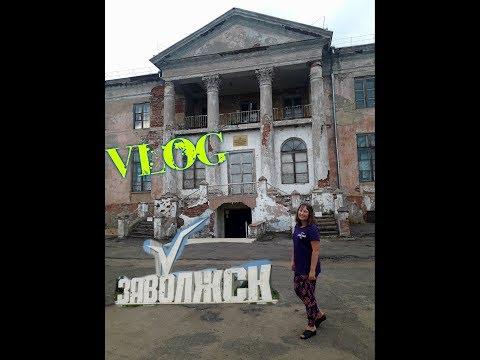Отдых 2018,Кинешма-Заволжск,вспоминаю детство,по родным местам.День первый