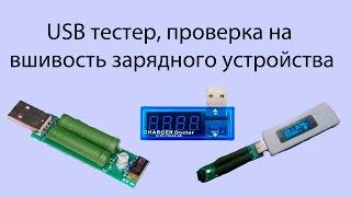 USB тестер, проверяем телефонный кабель и зарядное устройство.(В этом обзоре провожу тест на вшивость зарядных устройств и кабелей от телефона. В обзоре участвовали: Прос..., 2016-02-09T17:00:45.000Z)