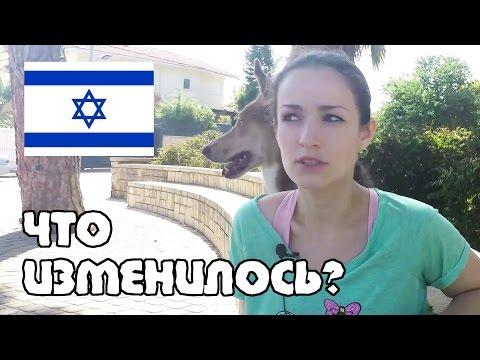 Как изменилась моя ЖИЗНЬ после переезда в ИЗРАИЛЬ? Откровенно | Жизнь в Израиле