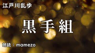 【朗読】 江戸川乱歩 「黒手組」 明智小五郎 動画 24