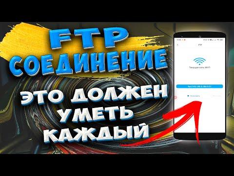 �� Как быстро передавать ФАЙЛЫ с телефона на ПК. Беспроводное FTP соединение без сторонних программ