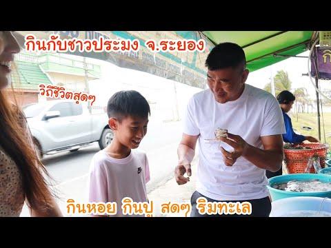 กินแบบชาวประมง จ.ระยอง กินหอย กินปู สดๆ จับขึ้นมาปุ๊บทำกินปั๊บ กลางริมทะเล   KAMSING FAMILY