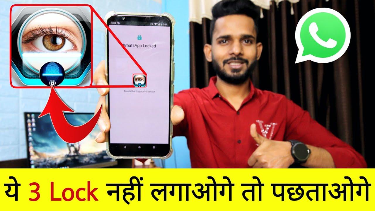 ये 3 Lock नहीं लगाओगे तो पछताओगे | Top 3 New Secret WhatsApp Lock Settings | Hindi Tutorials