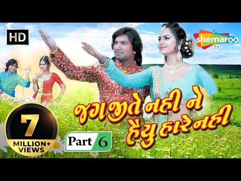 Jag Jite Nahi Ne Haiyu Hare Nahi | Movie Parts 06 | Vikram Thakor | Mamta Soni | Gujarati Movie