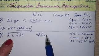 стр 41 №10 Урок 86 гдз Математика 4 класс 2 часть Чеботаревская сравнение единиц длины массы времени