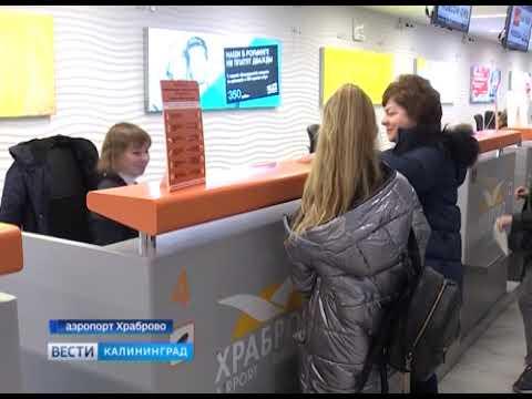 Аэропорт «Храброво» начнёт отправлять рейсы в Волгоград и Нижний Новгород