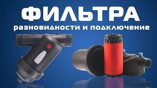 фильтра для систем капельного полива и их подключение