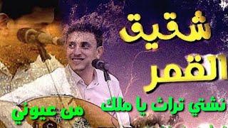 تراث شقيق القمر || اسمع جمال العود وجمال الطرب  أجمل مقيل هيام || الفنان ناصر ابو بكر