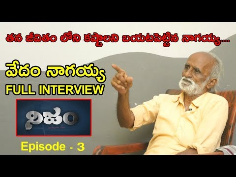 INTERVIEW : Vedam Fame Nagaiah Full Interview    Nijam Episode - 3    Movie News Feed