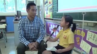 Publication Date: 2017-08-19 | Video Title: 動感校園小記者培訓計劃2017 - 馬鞍山聖若瑟小學