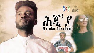 New Eritrean Music 2020 - HJI'YA by Melake Abraham - EVS
