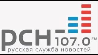 Прямой эфир на радио РСН - значимость соцсетей(Фрагмент утреннего эфира на радио