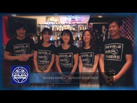 ニヤニヤシスターズ Vol 2 : Niya Niya Brothers & Sisters CM