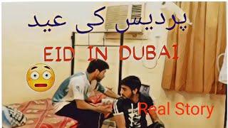 Pardesi  ki Eid | Types of People on Eid | Eid Out Of Country | Akhtar Da Musafro | Status Vins