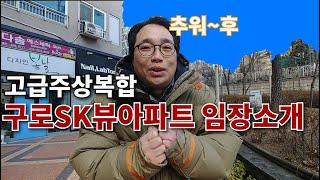 [아파트를찾아서]고급주상복합 구로SK뷰 아파트 임장소개