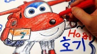 슈퍼윙스 - 호기 그리기  Super Wings Hogi drawing [라임튜브]