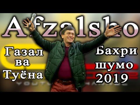 Афзалшо Шодиев ГАЗАЛ ВА ТУЁНА 2019 | Avzalsho Shodiev GAZAL & TUYONA NEW 2019
