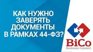 Запрос котировок. Как нужно заверять документы в рамках 44-фз? | Bicotender