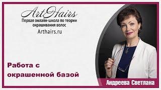 Клуб Работа с окрашенной базой |ArtHair| Светлана Андреева